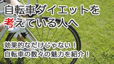 自転車ダイエットを始めよう!