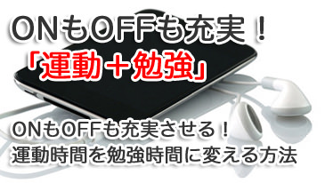 ONもOFFも充実!「運動+勉強」のススメ